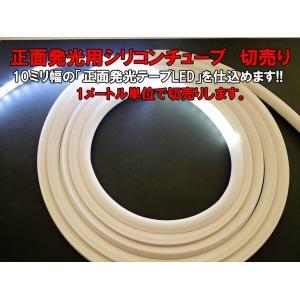 10ミリ幅5050テープLED用 切売り シリコンファイバー/シリコンチューブ|mameden