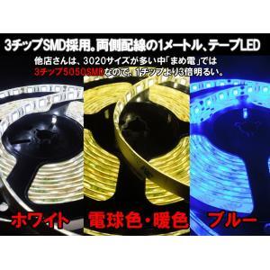 LEDテープ ホワイト ブルー 電球色 3チップ 5050SMD 両側配線|mameden