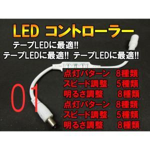 LEDコントローラー(テープLED/LEDテープ)「点灯パターン変更/スピード調整/明るさ調整 DCプラグ付 送料無料|mameden