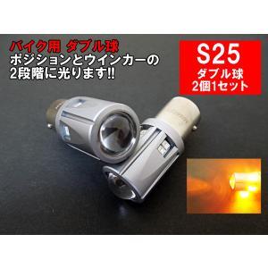 バイク用 S25 LED ダブル アンバー 30連SMD ウインカー/ポジション BAY15d|mameden