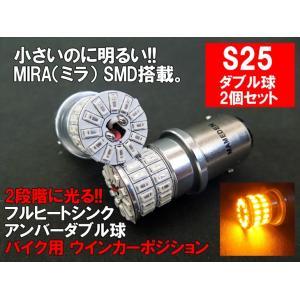 バイク用 S25 LED ダブル アンバー MIRA-SMD ウインカー ポジション BAY15d|mameden
