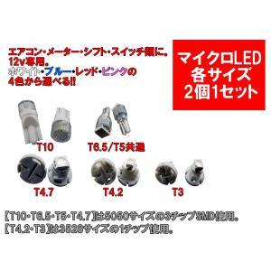 マイクロ LED エアコン メーター ランプ T10 T6.5 T5 T4.7 T4.2 T3|mameden