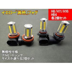 フォグランプ LED H8 H11 H16 HB4 イエロー...