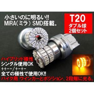 バイク用 T20/T20ピンチ部違い LED ダブル アンバー MIRA-SMD ウインカー/ポジション|mameden