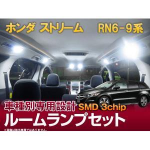 LEDルームランプ RN6/7/8/9系 セット 3chip SMD ストリーム 専用設計|mameden