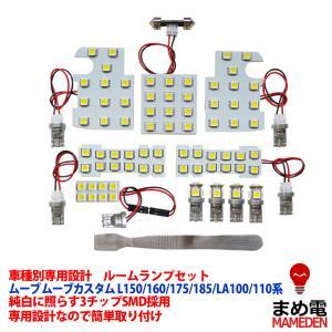 LEDルームランプ セット 3chip SMD ムーブ ムーブカスタム L150/160/175/185/LA100/110系 専用設計|mameden