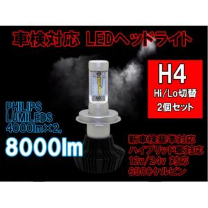 Philips LED ヘッドライト 2個セット 12V 24V 両対応 H4 Hi/Lo 新基準車検対応 6500k 8000LM|mameden