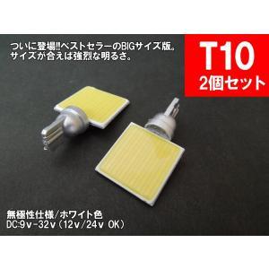 LEDルームランプ T10 縦型 汎用 12V 24V 両対応 面発光 COB BIG版 T10/G14/T10×31/T10×28 トランク カーテシ バニティ ルーム球|mameden