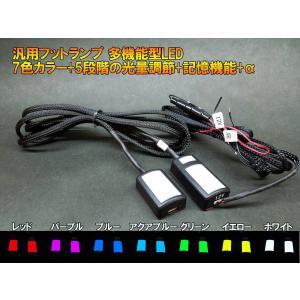 汎用 フットランプ LED 7色カラー+5段階光量調節+記憶機能付き+α 送料無料|mameden