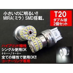 T20 LED ダブル球 ホワイト 車検対応 MIRA-SMD コーナーリングランプ|mameden