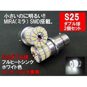 S25 ダブル LED ダブル球 ホワイト MIRA-SMD コーナーリング BAY15d|mameden