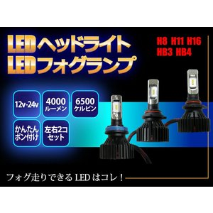 LED ヘッドライト フォグランプ 12V 24V 両対応 H8 H11 H16 HB3 HB4 2個セット 6500K 4000LM LED 送料無料