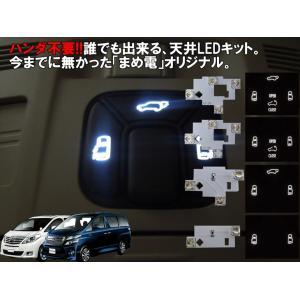 20系 アルファード ヴェルファイア LED 天井ドアスイッチ 送料無料|mameden
