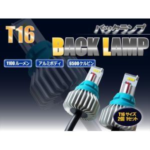 T16 LED バックランプ SORA-SMD|mameden