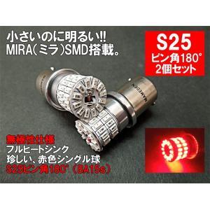 S25 LED シングル ピン角180° レッド MIRA-SMD ブレーキランプ BA15s|mameden