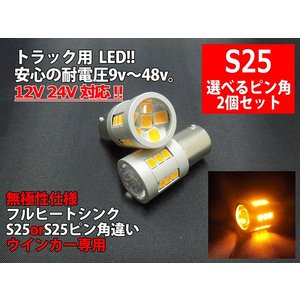 24v 専用 S25/S25ピン角違い LED(BA15s BAU15s)アンバー オレンジ ウインカー シングル 2個1セット|mameden
