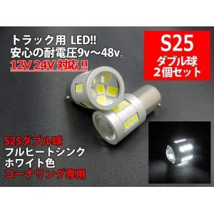24v 専用 S25 ダブル LED ダブル球 ホワイト BAY15d 2個1セット|mameden