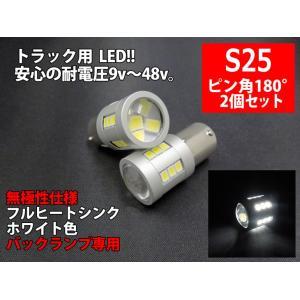 24v 専用 S25 LED シングル ホワイト バックランプ ピン角180°段差無し BA15s 2個セット|mameden