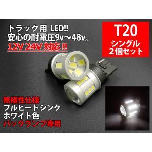 24v 専用 T20 LED シングル ホワイト バックランプ 2個セット|mameden