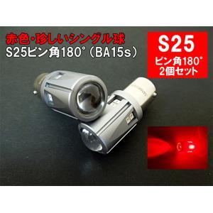 珍しい!! S25 LED シングル レッド「30連SMD」テールランプ ブレーキランプ|mameden
