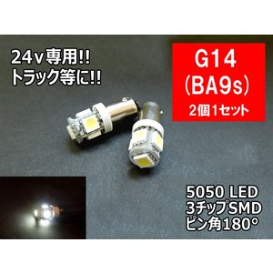 24v専用 G14/BA9s ホワイト LED ポジション 車検対応 5連LED 3チップ5050SMD採用 2個1セット|mameden