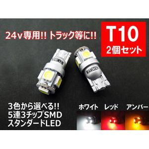 24v専用 T10 LED ポジション 車検対応 5連LED 3チップ5050SMD採用 2個1セット ホワイト レッド アンバー|mameden