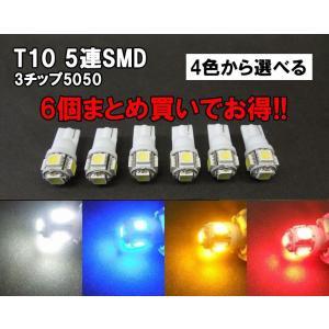 LED T10 ポジション ランプ ホワイト/ブルー/アンバー/レッド 「 5連SMD 」6個セット|mameden