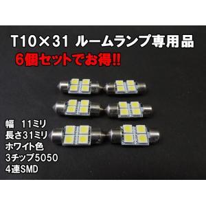 T10×31 LED ルームランプ ホワイト 「4連SMD」 6個セット|mameden