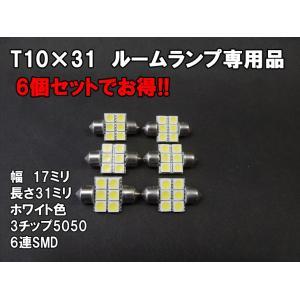 T10×31 LED ルームランプ ホワイト 「6連SMD」6個セット|mameden