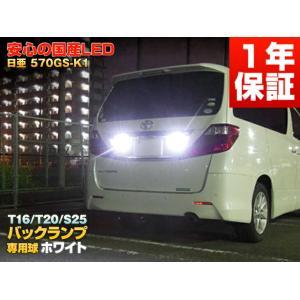 日亜化学 LED 570gs-k1 ホワイト バックランプ 2個1セット ウィッシュ ヴィッツ ヴェルファイア ヴォクシー エスティマ|mameden