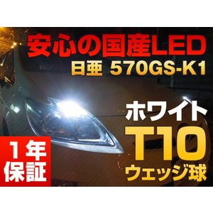 日亜化学 LED T10 570GS-k1【ホワイト/白】ポジションランプ・ルームランプ(ハリアー/プリウス/プリウスα/ブレイド/ポルテ)2個セット|mameden