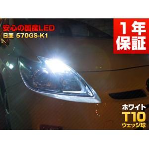 日亜化学 LED T10 570GS-k1【ホワイト/白】ポジションランプ・ルームランプ(ビート/モビリオ/モビリオスパイク/ライフダンク/ラグレイト/ロゴ)2個セット mameden