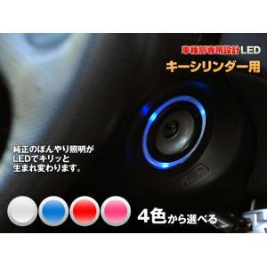 キーシリンダー LED【ホワイト/ブルー/レッド/ピンク】ハイエース 100系 平成1/08-平成16/07(キーシリンダー用)1個交換セット|mameden