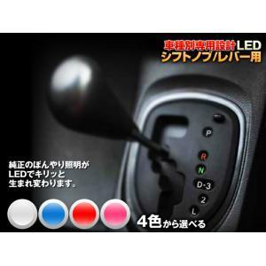 シフトノブ LED【ホワイト/ブルー/レッド/ピンク】アルファード 10系 平成14/05-平成17/03(シフトノブ/シフトレバー用)1個交換セット|mameden