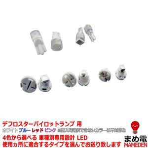 パイロットランプ LED【ホワイト/ブルー/レッド/ピンク】タントカスタム L375S/L385S 平成19/12〜(デフロスターパイロットランプ用)1個交換セット|mameden