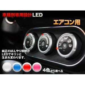メーター エアコン LED【ホワイト/ブルー/レッド/ピンク】180SX 平成1/03-平成8/07(デジタル表示エアコン用 *液晶は純正のまま)4個交換セット|mameden