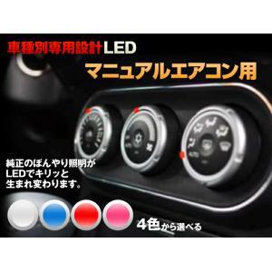 メーター エアコン LED ジムニー JB23 1/2/3/4型 平成10/10-平成16/09(マニュアルボタン *3レバー式エアコン用)2個交換セット|mameden