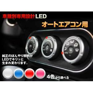 メーター エアコン LED【ホワイト/ブルー/レッド/ピンク】ムーヴラテ L550/L560 平成16/08〜(オートエアコン用)2個交換セット|mameden