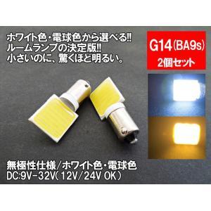 LED G14(BA9s)縦型 汎用 ルームランプ 12V 24V 両対応 面発光 COB T10/G14/BA9s/T10×31/T10×28【ルームランプ トランク カーテシ バニティ ルーム球】|mameden