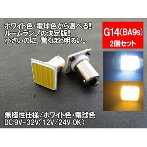 LED G14(BA9s)上型 汎用 ルームランプ 12V 24V 両対応 面発光 COB T10/G14/BA9s/T10×31/T10×28【ルームランプ トランク カーテシ バニティ ルーム球】|mameden