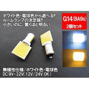 LED G14(BA9s)横型 汎用 ルームランプ 12V 24V 両対応 面発光 COB T10/G14/BA9s/T10×31/T10×28【ルームランプ トランク カーテシ バニティ ルーム球】|mameden