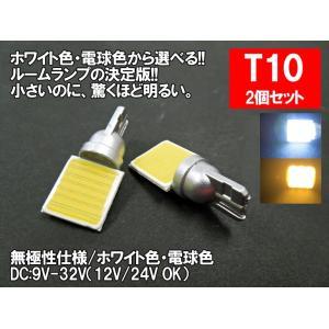 LED T10縦型 汎用 ルームランプ 12V 24V 両対応 面発光 COB T10/G14/T10×31/T10×28【ルームランプ トランク カーテシ バニティ ルーム球】|mameden