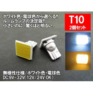 LED T10上型 汎用 ルームランプ 12V 24V 両対応 面発光 COB T10/G14/T10×31/T10×28【ルームランプ トランク カーテシ バニティ ルーム球】|mameden