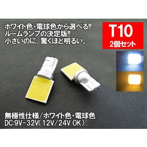 LED T10横型 汎用 ルームランプ 12V 24V 両対応 面発光 COB T10/G14/T10×31/T10×28【ルームランプ トランク カーテシ バニティ ルーム球】|mameden