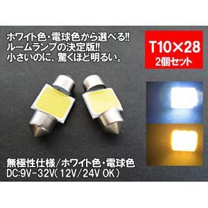 LED T10×28 汎用 ルームランプ 12V 24V 両対応 面発光 COB T10/G14/T10×31/T10×28【ルームランプ トランク カーテシ バニティ ルーム球】|mameden