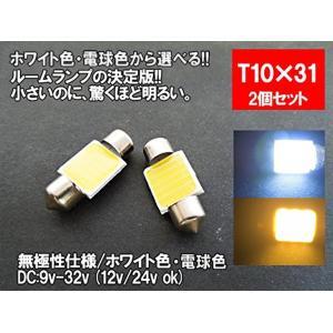 LED T10×31 汎用 ルームランプ 12V 24V 両対応 面発光 COB T10/G14/T10×31/T10×28【ルームランプ トランク カーテシ バニティ ルーム球】|mameden