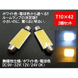 LED T10×42 汎用 ルームランプ 12V 24V 両対応 面発光 COB T10/G14/T10×31/T10×28【ルームランプ トランク カーテシ バニティ ルーム球】|mameden