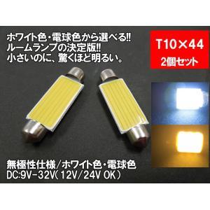 LED T10×44 汎用 ルームランプ 12V 24V 両対応 面発光 COB T10/G14/T10×31/T10×28【ルームランプ トランク カーテシ バニティ ルーム球】|mameden