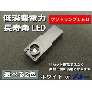 フットランプ LED ホワイト/ブルー|mameden