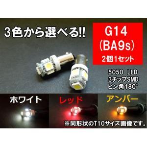 G14/BA9s LED ホワイト レッド アンバー 「5連SMD」ルームランプ(口金/シングル/ピン角180°)